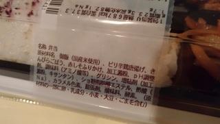 20171231_wakadoribento_sebun1.jpg