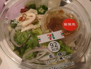 20180411_sebunirebun_konnyakumen_healthy.jpg