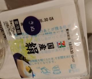 kinu_tofu_sebunirebun_2018.jpg