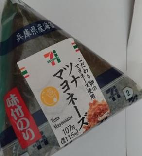 nanatama_seven_onigiri_tsunamayo201810.jpg