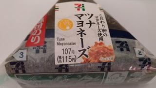 nanatama_seven_onigiri_tsunamayo201810_1.jpg