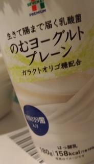 nomu_yoguruto_seven201810.jpg