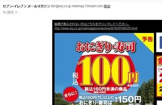 onigiri_100sale_sebunirebun.jpg
