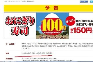 onigiri_100sale_sebunirebun1.jpg