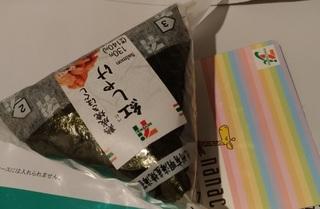 sebun_onigiri_osaka_benisyake.jpg