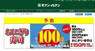 sebunirebun_onigiri100en_sale_20180706.jpg