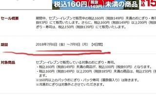 sebunirebun_onigiri100en_sale_20180706_1.jpg