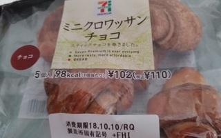 seven_bread_mini_croissant_choco20181008.jpg