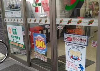seven_eleven_onigiri_100en_0904.jpg