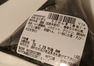 seven_onigiri_osaka_chirimen_.jpg
