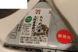 seven_onigiri_osaka_chirimen_1.jpg