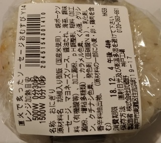seven_onigiri_osaka_sausage_100en1.jpg