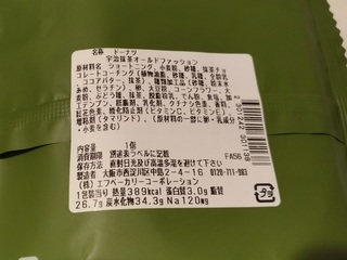 ujimattya_do-natsu_sebunirebun1.jpg